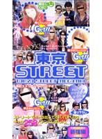 東京STREET 新宿編 ルミチャン かおりチャン まみチャン ダウンロード