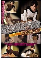 ヌキ無しの健全な日本人女性マッサージ師を呼んで、黒い肉棒をチラつかせて強引にハメる 5タイトル分収録8時間BEST ダウンロード