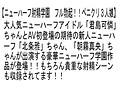 【お得セット】ぶっかけニューハーフ射精学園・優等生は射精...sample6
