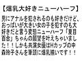 【お得セット】射精しまくる女大好きニューハーフ・爆乳大好...sample4