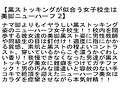 【お得セット】黒ストッキングが似合う女子校生は美脚ニュー...sample4