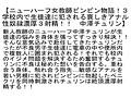 【お得セット】ニューハーフ女教師ビンビン物語!3・闇金ニューハーフは中澤チュリン・もしも同窓会で再会した同級生がニューハーフだったら…