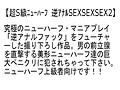 【お得セット】超S級ニューハーフ 逆アナルSEXSEXSEX2・街角...sample2