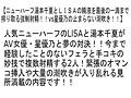 【お得セット】ニューハーフ湯本千夏とLISAの精液を最後の一...sample2