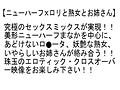 【お得セット】ニューハーフ×ロリと熟女とお姉さん・ニューハーフ THE土下座ナンパ゚ in 東京・ニューハーフまなかとあやかの逆ナンパ゚200分スペシャル