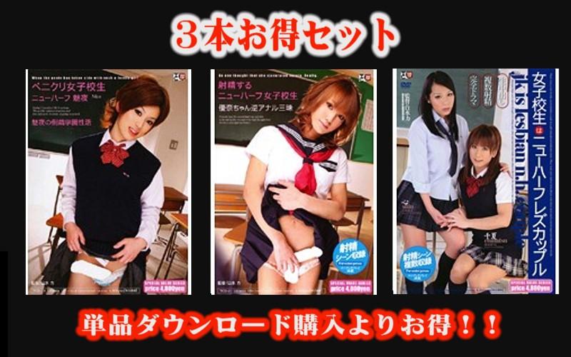 【お得セット】ペニクリ女子校生・射精するニューハーフ女子校生・女子校生はニューハーフレズカップル