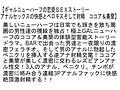 【お得セット】魅惑のニューハーフレズビアン背徳的アナル性...sample6