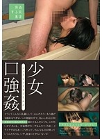 [SUJI-059]少女口強姦
