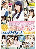 清楚な素人娘たちが白肌を桜色に染めてイキまくるエロ過ぎSEX50人4時間BEST!!