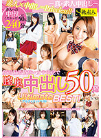 (supa00597)[SUPA-597]真・素人中出し 顔面偏差値高い女子限定で膣奥中出し50発 Ultimate BEST! ダウンロード