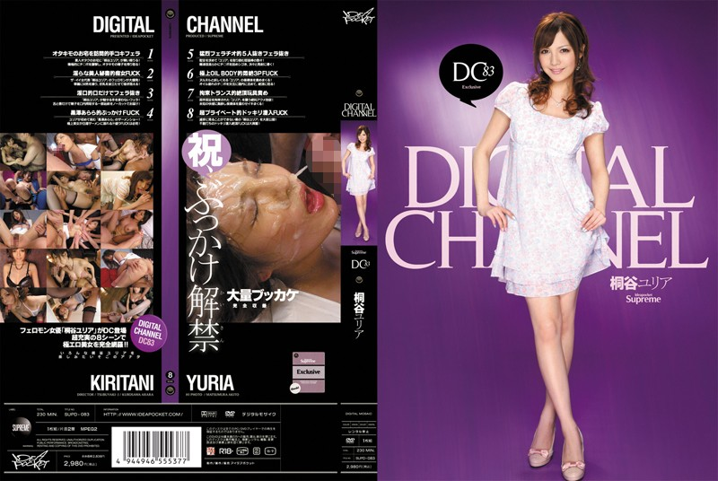 DIGITAL CHANNEL DC83 桐谷ユリア