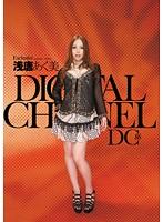 DIGITAL CHANNEL DC86 浅唐あく美