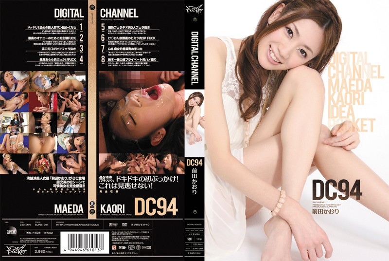 DIGITAL CHANNEL DC94 前田かおり