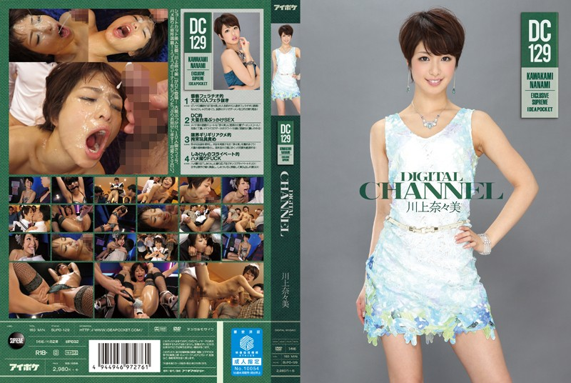 DIGITAL CHANNEL DC129 川上奈々美