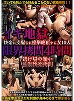 イキ地獄限界拷問 4時間 快楽に支配され痙攣絶頂する女10人 ダウンロード