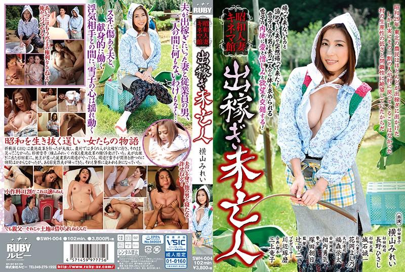 SWH-004 A Showa Married Woman Movie House A Widow Out On The Job Mirei Yokoyama