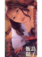 シースルー浴衣美人 飯島陽子 sww001のパッケージ画像
