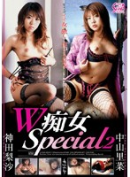 W痴女Special 2 ダウンロード