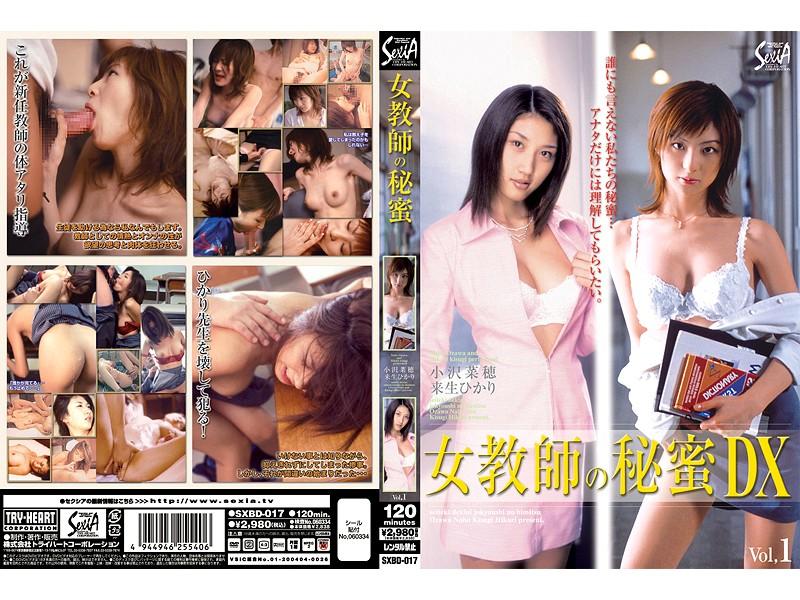 女教師の秘蜜DX Vol.1
