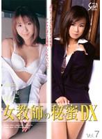 女教師の秘蜜DX Vol.7 ダウンロード