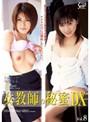 女教師の秘蜜DX Vol.8