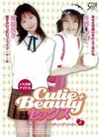 Cutie+Beautyセックス 3 ダウンロード