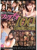 美少女アイドルのフェラチオ100連発! ダウンロード