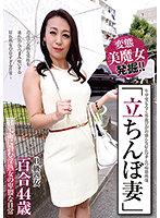「立ちんぼ妻」 B級熟女 百合44歳