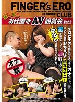 騙し撮り お仕置きAV鑑賞会 Vol.2 ダウンロード