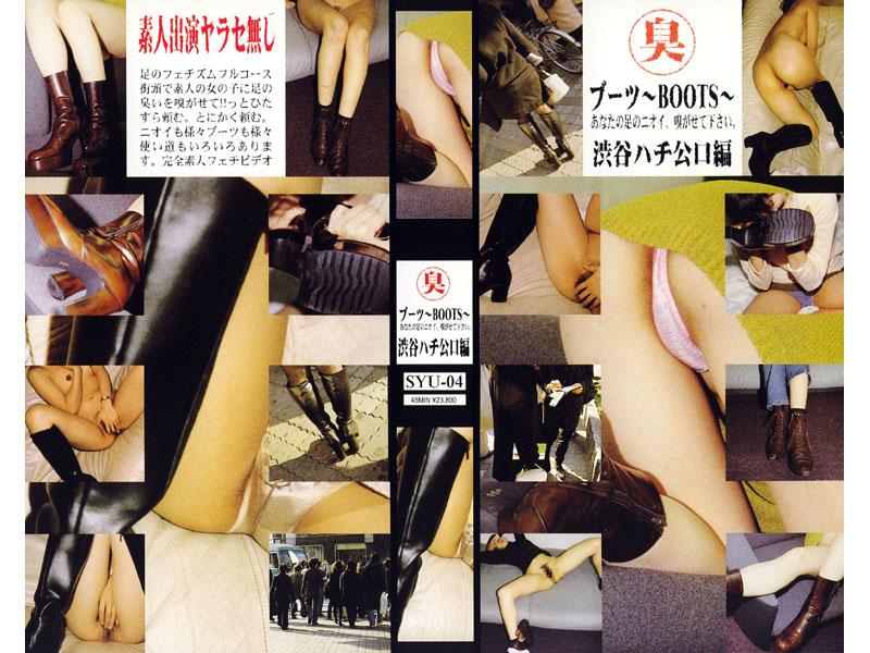 ブーツ〜BOOTS〜あなたの足のニオイ、嗅がせて下さい。渋谷ハチ公口編