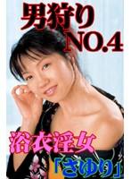 男狩りNO.4 浴衣淫女「さゆり」 ダウンロード