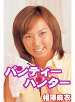 パンティーハンター.相澤麻衣