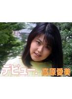 デビュー.高原愛美 ダウンロード