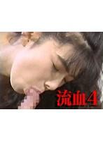 流血 4 ダウンロード
