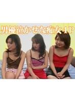 男優泣かせな痴女4P ダウンロード