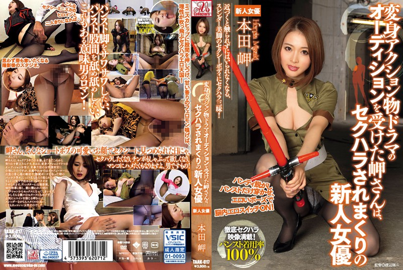 TAAK-017 Misaki Went For An Audition For A Transformer Action Drama, But This Fresh Face Actress Got Hit With Sexual Harassment Instead Misaki Honda