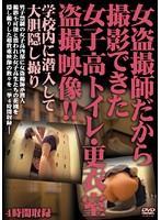 女盗撮師だから撮影できた女子校トイレ・更衣室盗撮映像!! ダウンロード