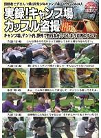 投稿者ヒデさん Y県S沢青少年キャンプ場 実録!キャンプ場カップル盗撮 ダウンロード