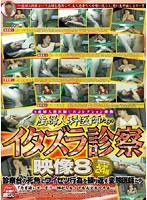 S産婦人科医師Uのコレクション映像 産婦人科医師たちのイタズラ診察映像 8 ダウンロード
