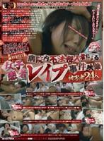 投稿レイプ S県警事件映像 未解決事件番号XXX-XXXX 病院内不法侵入者による女子患者レイプ事件映像 被害者24人 ダウンロード