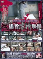 精神科地下特別室・患者虐待映像2 ダウンロード