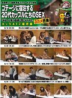 長野県○○高原 民宿マスターKさん投稿 コテージに宿泊する20代カップルたちのSEX ダウンロード