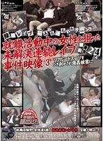 投稿レイプ 犯人から送られたテープ 就職活動中の女性を狙った未解決連続レイプ事件映像3 リクルートスーツをひき剥がされ強姦被害に!被害女性24人