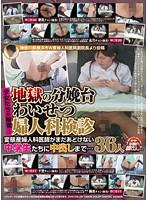神奈川県横浜市W産婦人科医院副院長より投稿 少女たちが被害!地獄の分娩台わいせつ婦人科検診 変態産婦人科医師がまだあどけない中○生たちに中出しまで… 36人 ダウンロード