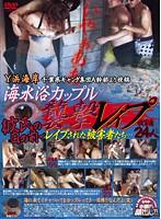 千葉県ギャング集団A幹部より投稿 Y浜海岸 海水浴カップル襲撃レイプ 彼氏の目の前でレイプされた被害者たち…被害者24人