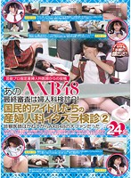 芸能プロ指定産婦人科医師からの投稿 あのAXB48最終審査は婦人科検診?!国民的アイドルたちの産婦人科イタズラ検診 2 診察医師はかねてからAXB48の大ファンだった…。 ダウンロード