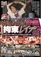 F県警事件番号XXXX-XXXXX 産婦人科・分娩台女子校生拘束レ●プ 分娩台で拘束され身動きとれない女子校生を弄ぶ医師の全容 被害生徒24名