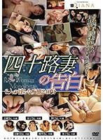 四十路妻の告白 6人の淫らな痴態240分 tbkd00002のパッケージ画像