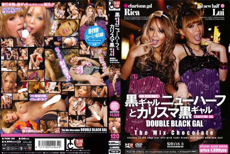 (tcd00038)[TCD-038] 黒ギャルニューハーフとカリスマ黒ギャル 〜DOUBLE BLACK GAL〜 ダウンロード