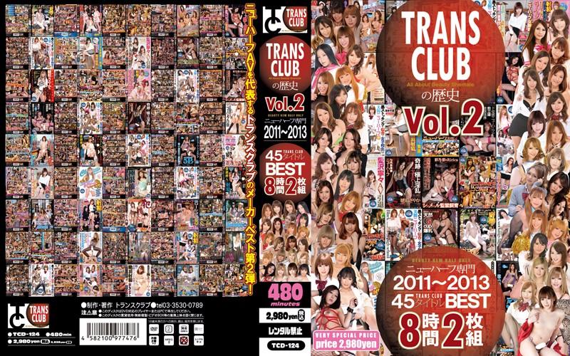 TRANS CLUBの歴史Vol.2 ニューハーフ専門 2011〜201...
